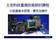 太克科技量測技術研討課程 - Tektronix