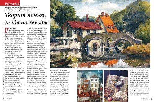 Андрей Мунтян, русский академик с черногорским ... - Magazin