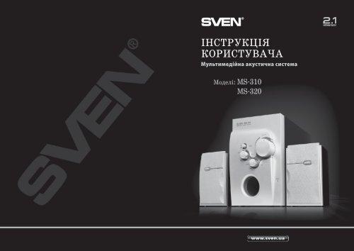 IНСТРУКЦIЯ КОРИСТУВАЧА - Sven
