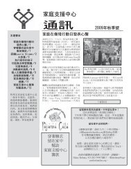 通訊 - Support for Families of Children with Disabilities