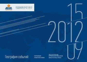 Годовой отчёт Общества - Интер РАО ЕЭС
