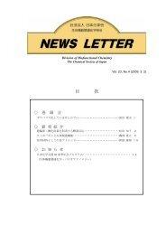 Vol.23, No.4 (2009.03) - 日本化学会生体機能関連部会