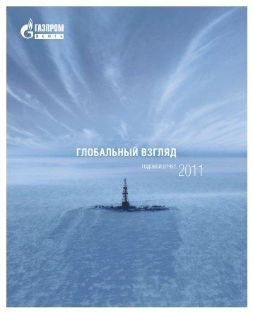 Годовой отчет ОАО «Газпром Нефть» за 2011 год - Инвесторам