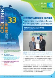 CAD Link Issue 33 - 民航處