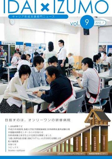 キャリア形成支援部門ニュース VOL.9 (サイズ:約1.4 ... - 島根大学医学部