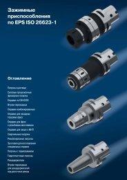 Зажимные приспособления по EPS ISO 26623-1 - Главная s-t-group