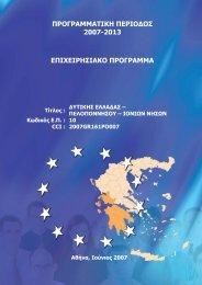 ε.π. δυτικης ελλαδας - πελοποννησου - ιονιων νησων - Κοινοτικό ...