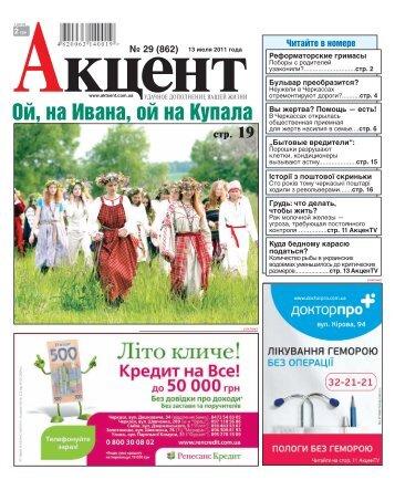 Скачать PDF версию газеты Акцент за 2011 год ... - Газета Акцент