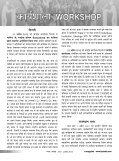 Jun - Bharat Vikas Parishad - Page 6