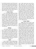 Jun - Bharat Vikas Parishad - Page 7