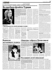 027_2004_p_3-4 - Азербайджанские известия