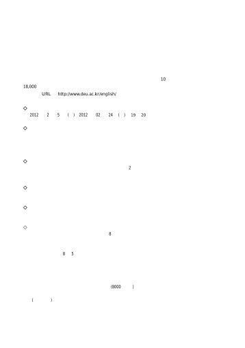 東義大学と慶應義塾大学との交換協定に基づく 韓国語研修 パイロット ...