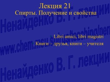 Лекция 21. Спирты. Получение и свойства.