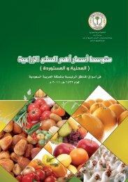 نشرة متوسط اهم السلع الزراعية المحليه والمستوردة لعام ... - وزارة الزراعة