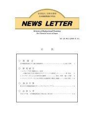 Vol.20, No.2 (2005.08) - 日本化学会生体機能関連部会