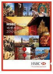 HSBC ㊹㔚㩘㔅ⵝ 2010 4₆