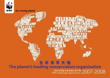 全球保育先驅The planet's leading conservation organisation - WWF