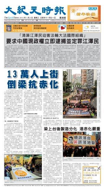 要求中國現政權立即逮捕並定罪江澤民 - 香港大紀元