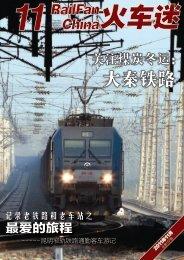 2011年11月 - 海子铁路网