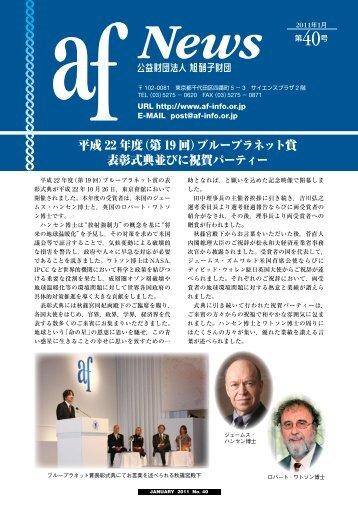 平成 22 年度(第 19 回)ブループラネット賞 表彰式典 ... - 旭硝子財団