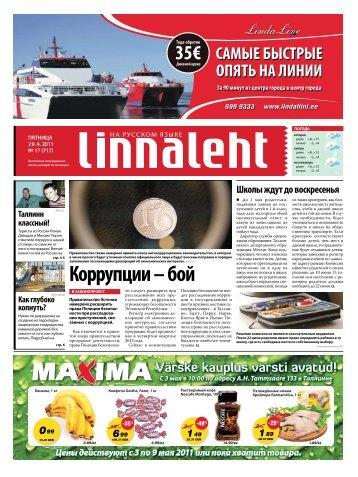 Коррупции – бой - Linnaleht