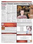 Коррупции – бой - Linnaleht - Page 4