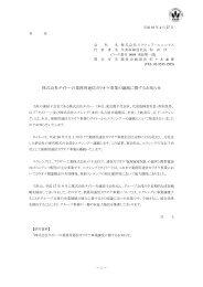株式会社タイトーの業務用通信カラオケ事業の譲渡 ... - SQUARE ENIX
