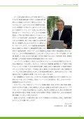 CSR 報告書 2010 - 日本ゼオン - Page 5