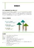 CSR 報告書 2010 - 日本ゼオン - Page 6