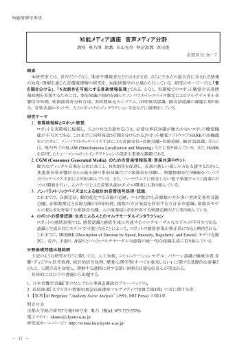 大学院入試分野説明資料 - 奥乃研究室 - 京都大学