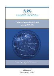 دليل وارشادات عقود التراخيص ونقل التكنولوجيا - TAG-Publication