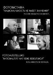 ФОТОВЫСТАВКА - Irkutsker Deutsche Zeitung