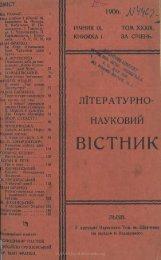 Вісник, 1906, ч.33