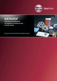 Загрузить каталог расходных материалов - OptoTech