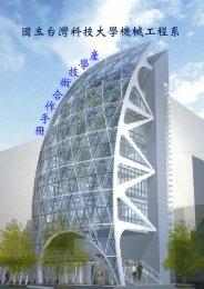 國立台灣科技大學機械工程系產學技術合作手冊