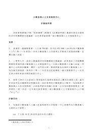 少數族裔人士支援服務中心計劃說明書背景香港是一個 ... - 民政事務總署
