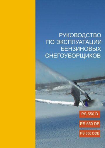 Patriot Garden PS550DE.pdf