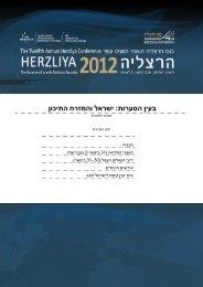 התיכון והמזרח ישראל :ות הסער בעין - כנס הרצליה