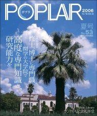 2006年夏号 [ 4.91MB ] - 関西学院大学