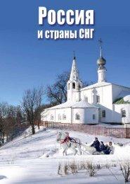 Россия и страны СНГ - Турфирма