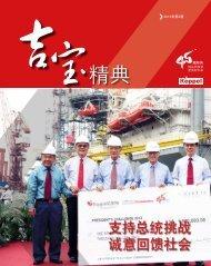 2013年第二季度 - 吉宝置业中国Keppel Land China