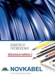 Шахтные кабели - Novkabel