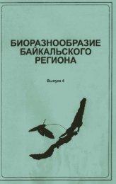 Открыть документ (0.96 mb) - Иркутский государственный ...
