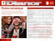 Новини для абонентів МТС / лютий 2009
