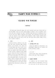 인삼관련 국내 특허동향 - Cms.daegu.ac.kr