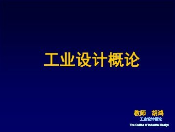 第七章工业设计的哲学 - 北京工业大学现代教育技术中心