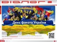 Фанати України об'єднуються - МТС Україна