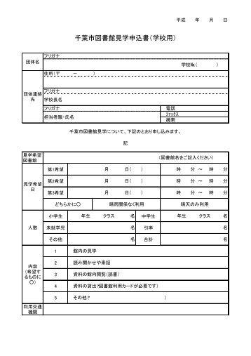 千葉市図書館見学申込書(学校用)