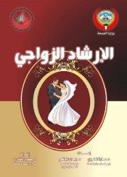 كتيب الارشاد الزواجي