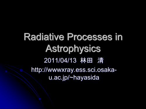 4/13 イントロ、FluxとSpecific Intensity、光の圧力 - 大阪大学X線天文 ...